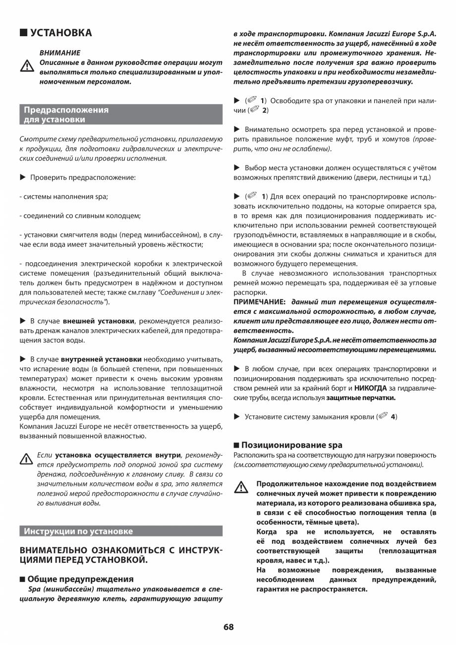 Pagina 68 - Manual de instalare pentru cada de baie cu hidromasaj JACUZZI SANTORINI PRO, SANTORINI...
