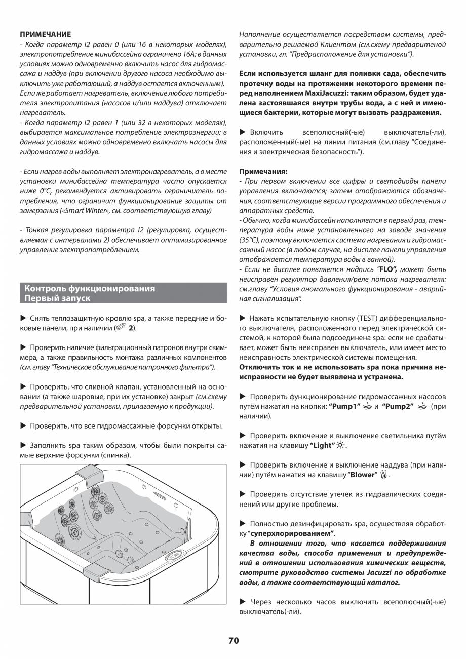 Pagina 70 - Manual de instalare pentru cada de baie cu hidromasaj JACUZZI SANTORINI PRO, SANTORINI...