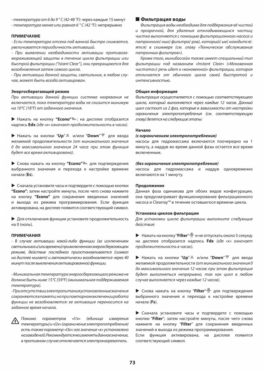 Pagina 73 - Manual de instalare pentru cada de baie cu hidromasaj JACUZZI SANTORINI PRO, SANTORINI...