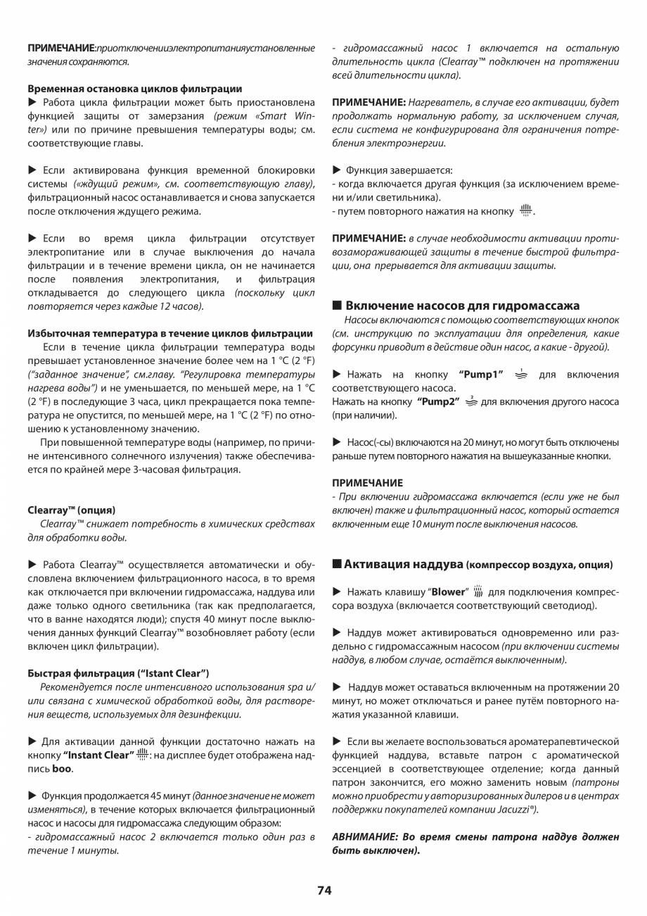 Pagina 74 - Manual de instalare pentru cada de baie cu hidromasaj JACUZZI SANTORINI PRO, SANTORINI...