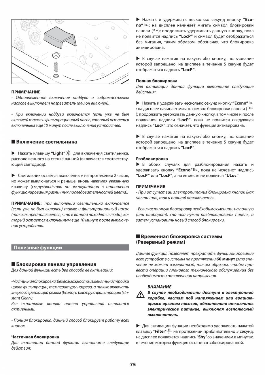 Pagina 75 - Manual de instalare pentru cada de baie cu hidromasaj JACUZZI SANTORINI PRO, SANTORINI...