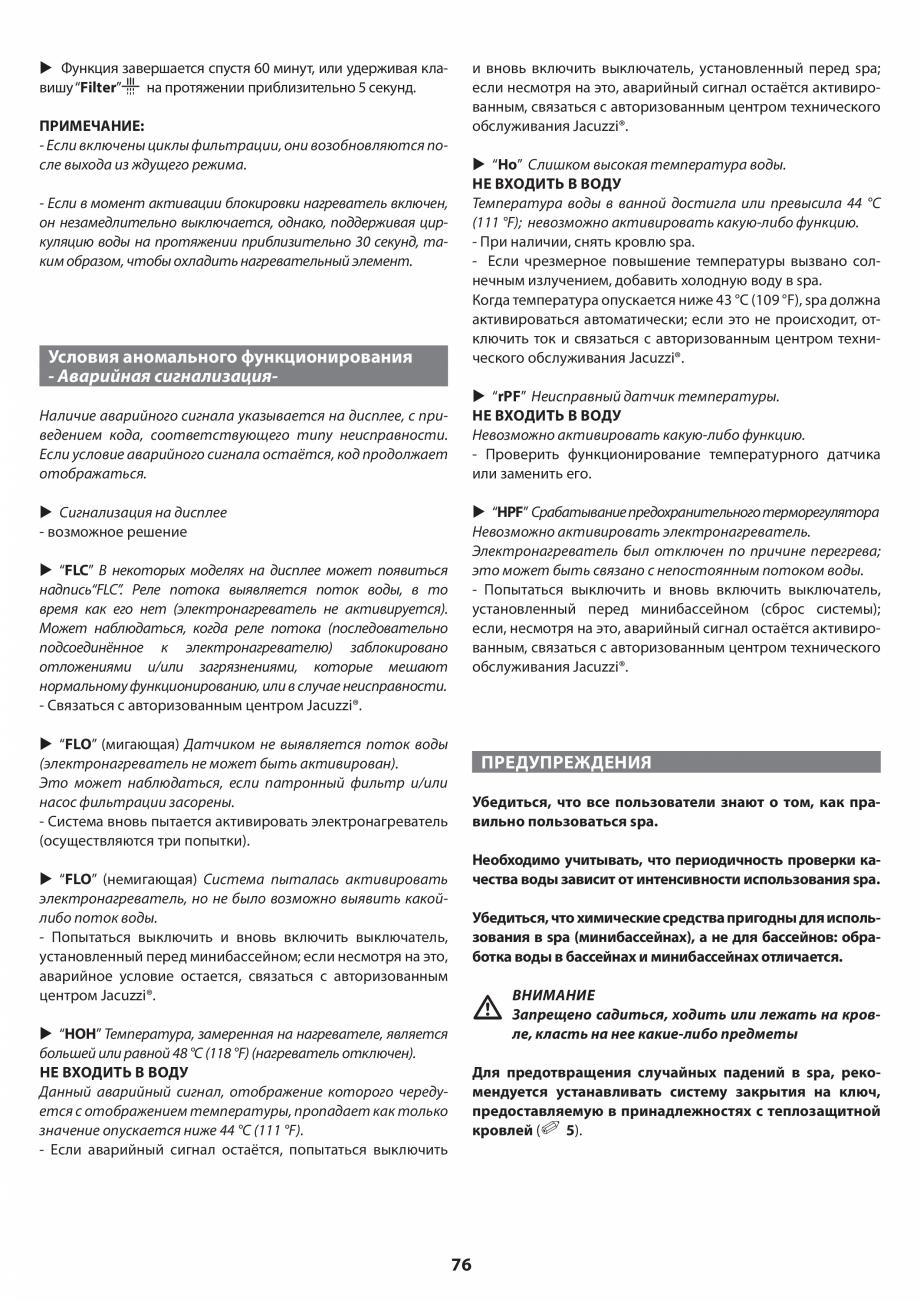 Pagina 76 - Manual de instalare pentru cada de baie cu hidromasaj JACUZZI SANTORINI PRO, SANTORINI...