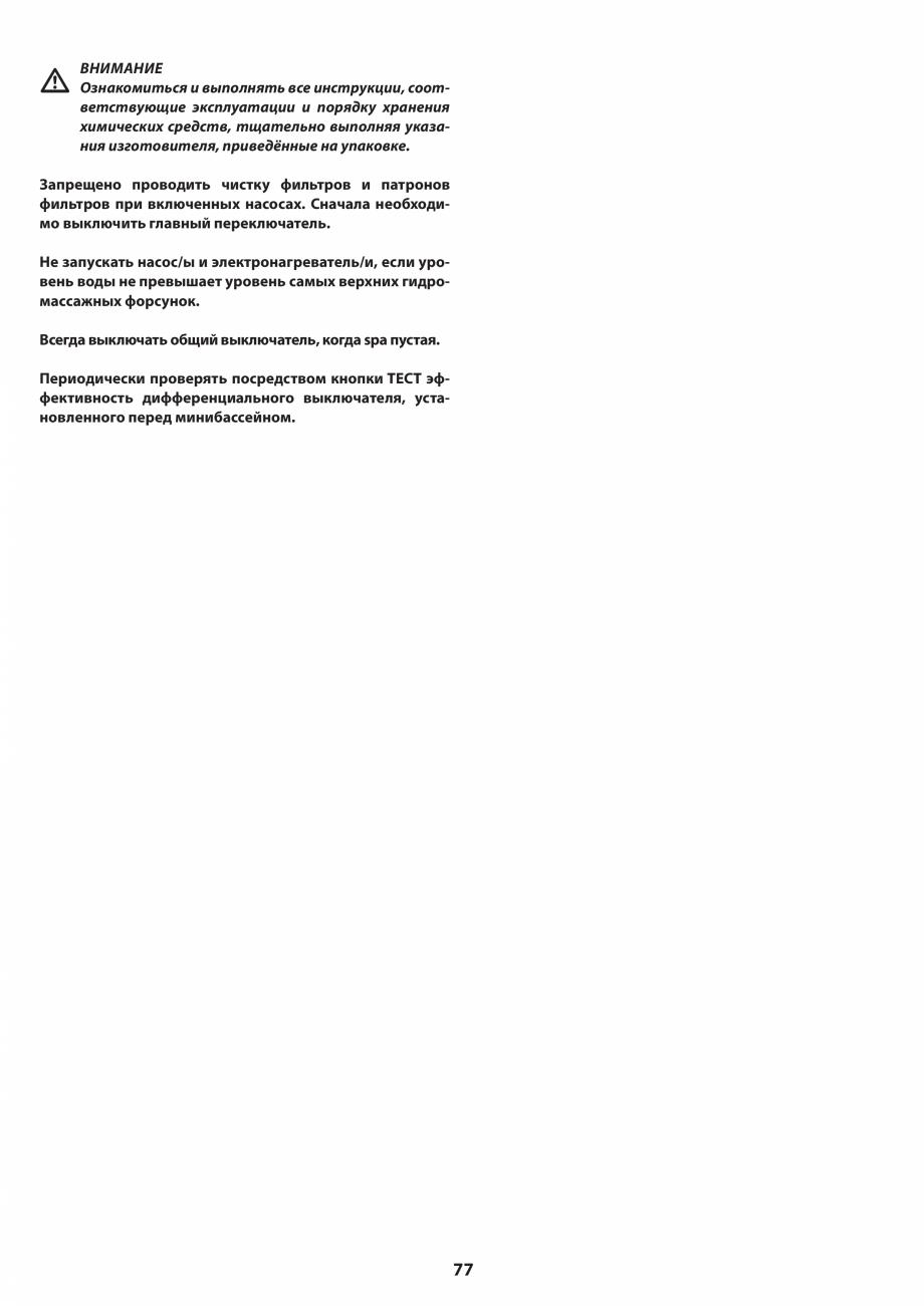 Pagina 77 - Manual de instalare pentru cada de baie cu hidromasaj JACUZZI SANTORINI PRO, SANTORINI...