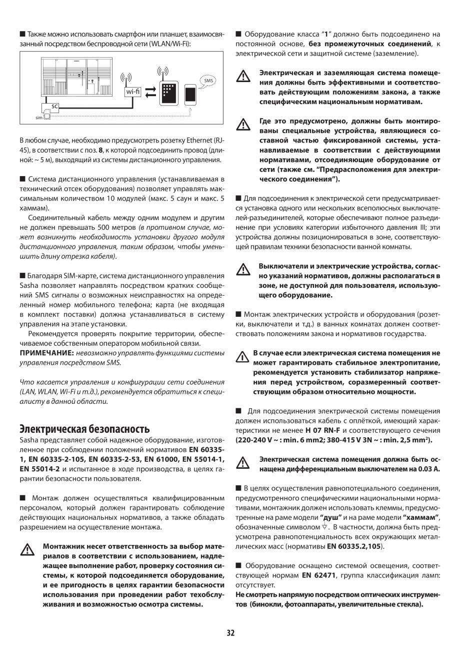 Pagina 32 - Instructiuni de preinstalare pentru hammam + dus JACUZZI SASHA, SASHA 2.0 Instructiuni...