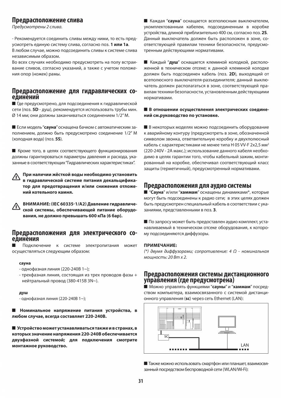 Pagina 31 - Instructiuni de preinstalare pentru sauna + dus JACUZZI SASHA, SASHA 2.0 Instructiuni...