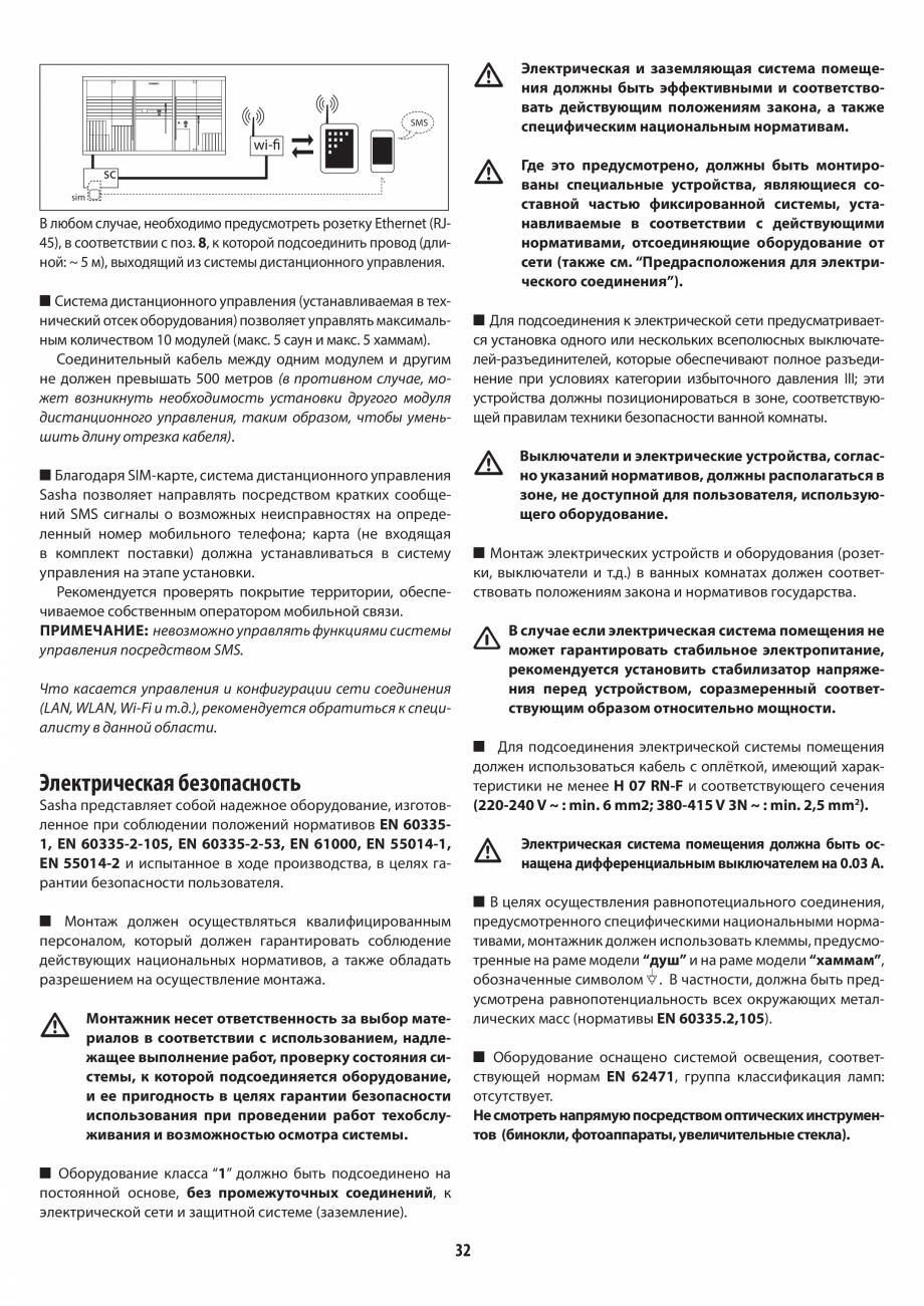 Pagina 32 - Instructiuni de preinstalare pentru sauna + dus JACUZZI SASHA, SASHA 2.0 Instructiuni...