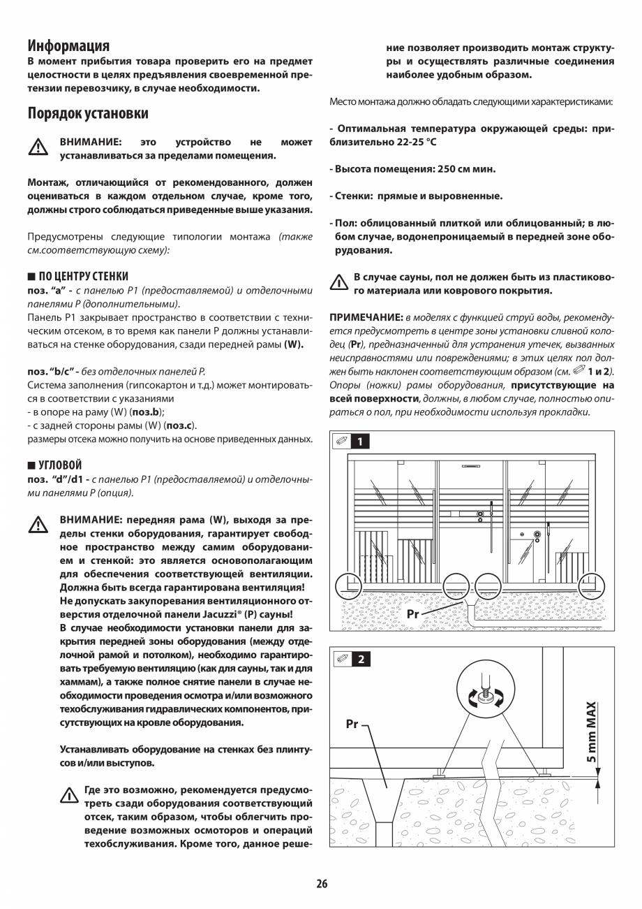 Pagina 26 - Instructiuni de preinstalare pentru sauna + hammam JACUZZI SASHA, SASHA 2.0 Instructiuni...