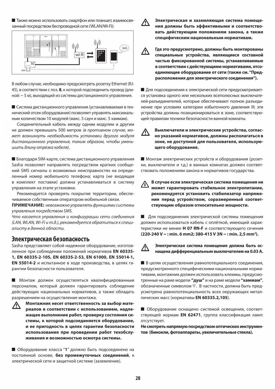 Pagina 28 - Instructiuni de preinstalare pentru sauna + hammam JACUZZI SASHA, SASHA 2.0 Instructiuni...