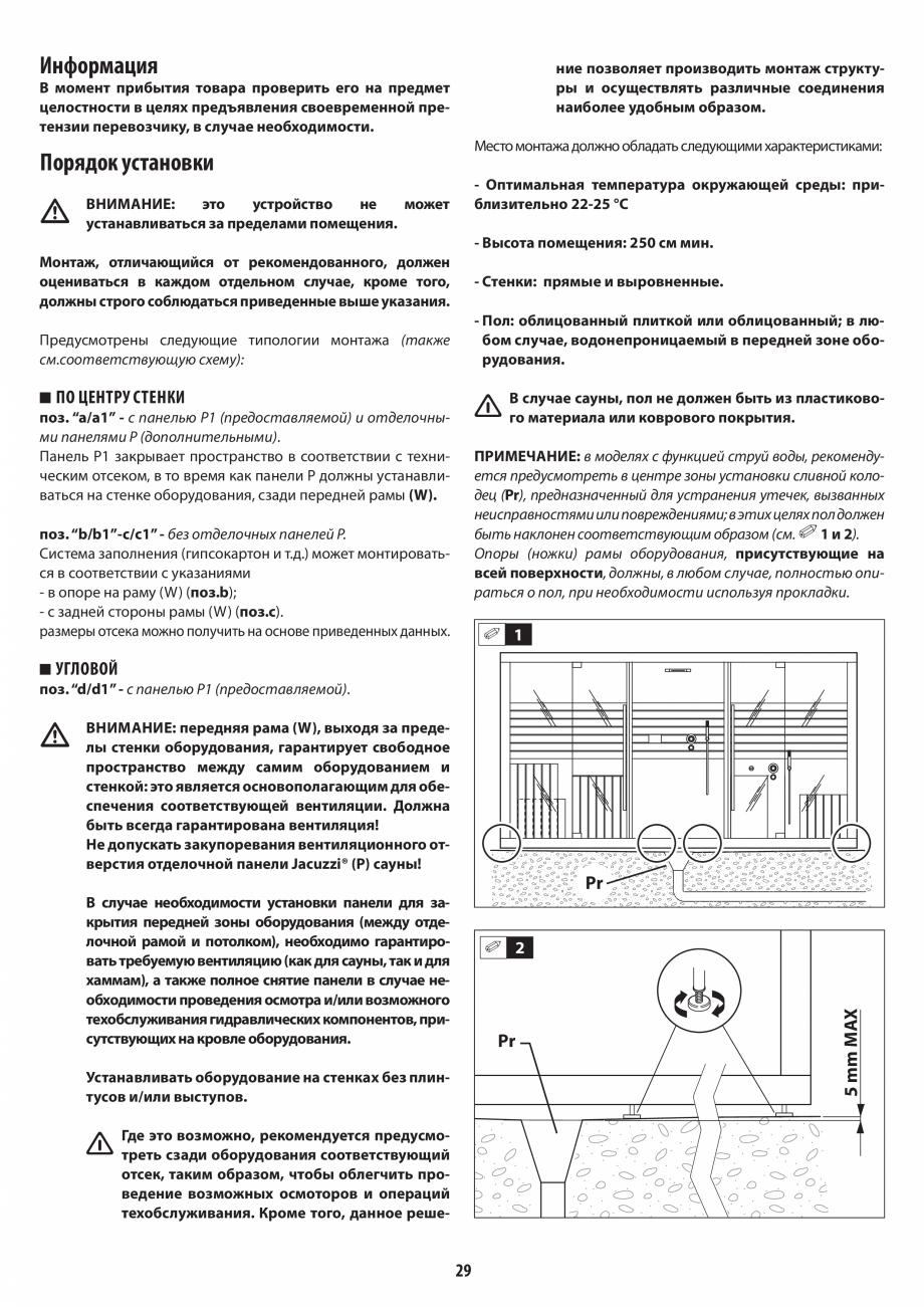 Pagina 29 - Instructiuni de preinstalare pentru sauna JACUZZI SASHA, SASHA 2.0 Instructiuni montaj, ...