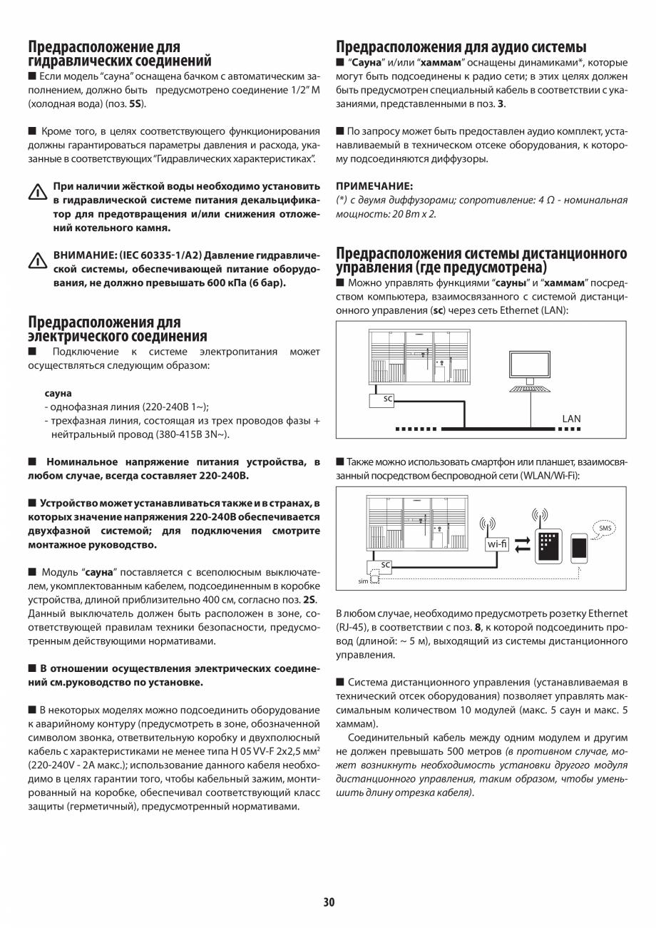 Pagina 30 - Instructiuni de preinstalare pentru sauna JACUZZI SASHA, SASHA 2.0 Instructiuni montaj, ...