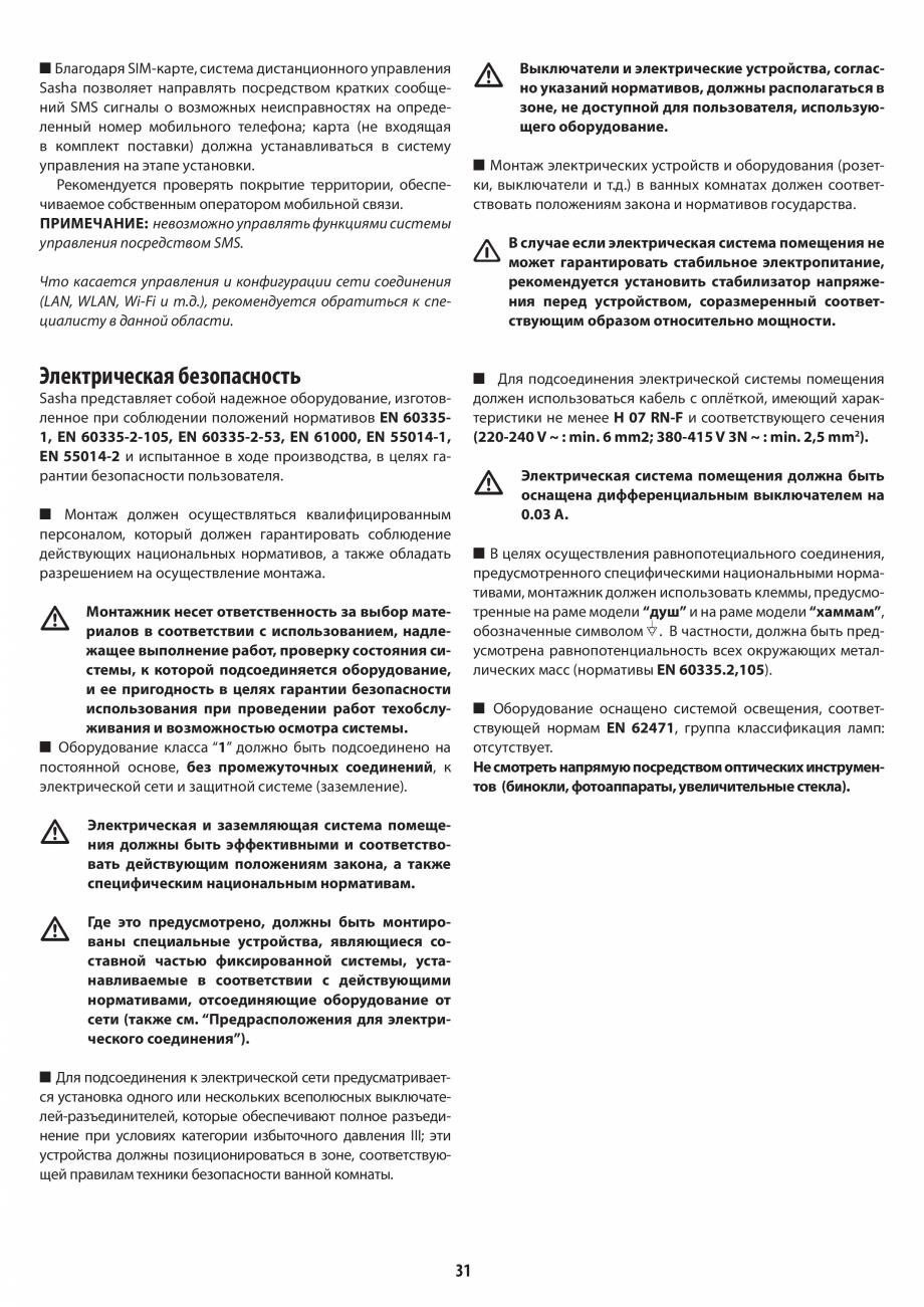 Pagina 31 - Instructiuni de preinstalare pentru sauna JACUZZI SASHA, SASHA 2.0 Instructiuni montaj, ...