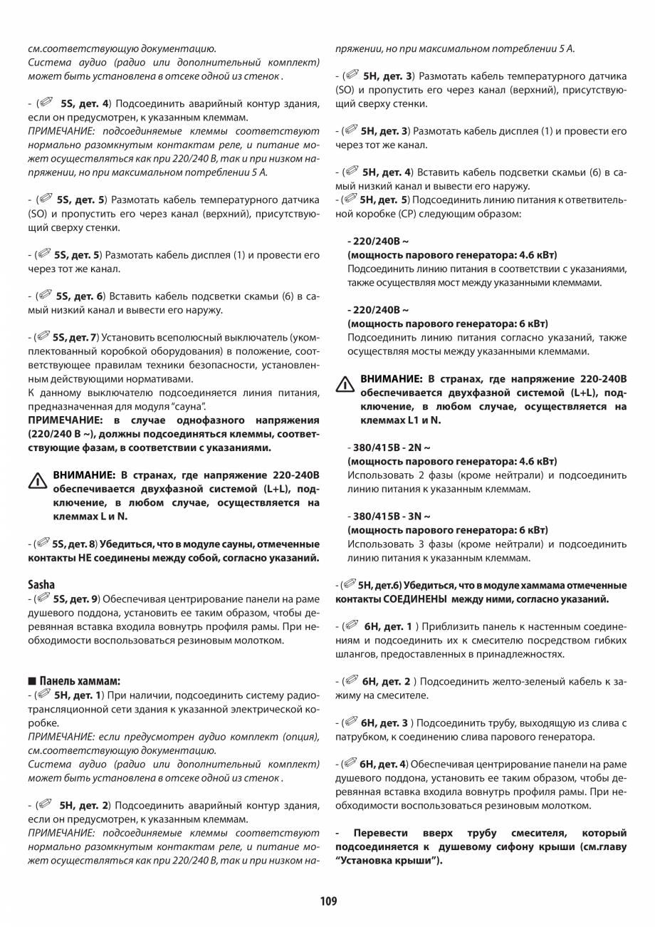 Pagina 109 - Manual de instalare pentru sauna + dus + hammam /sauna+ dus + sauna /hammam + dus +...