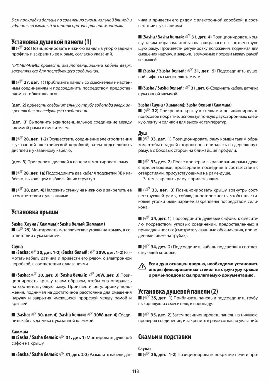 Pagina 113 - Manual de instalare pentru sauna + dus + hammam /sauna+ dus + sauna /hammam + dus +...