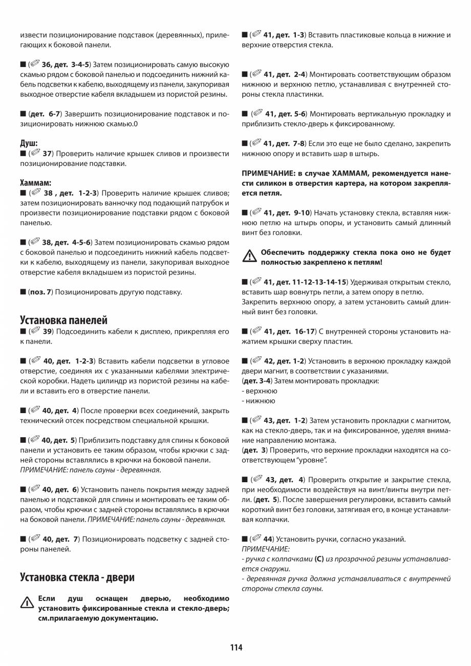 Pagina 114 - Manual de instalare pentru sauna + dus + hammam /sauna+ dus + sauna /hammam + dus +...