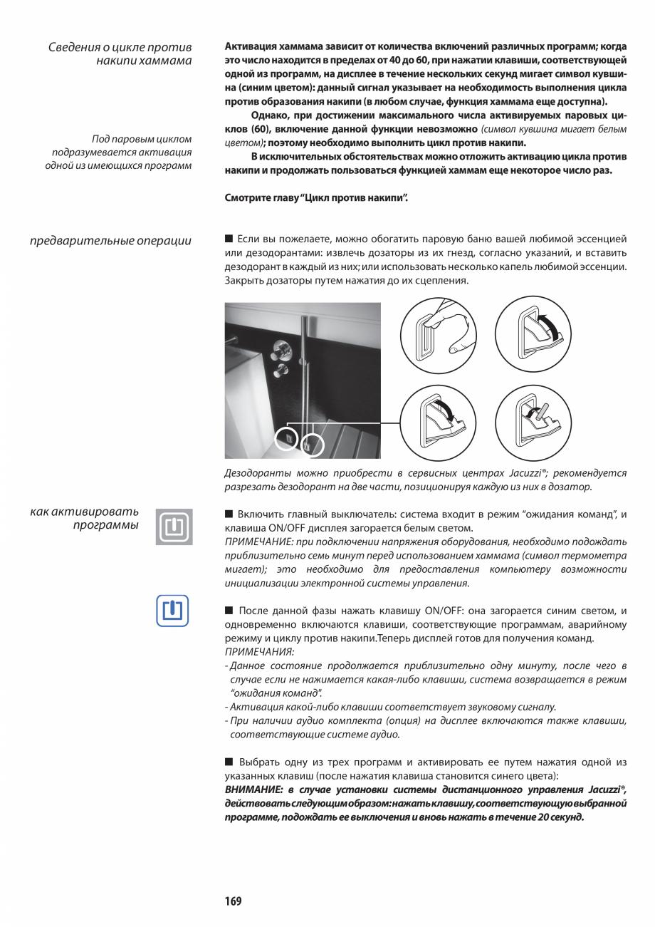 Pagina 169 - Manual de utilizare si intretinere pentru sauna JACUZZI SASHA, SASHA 2.0 Instructiuni...