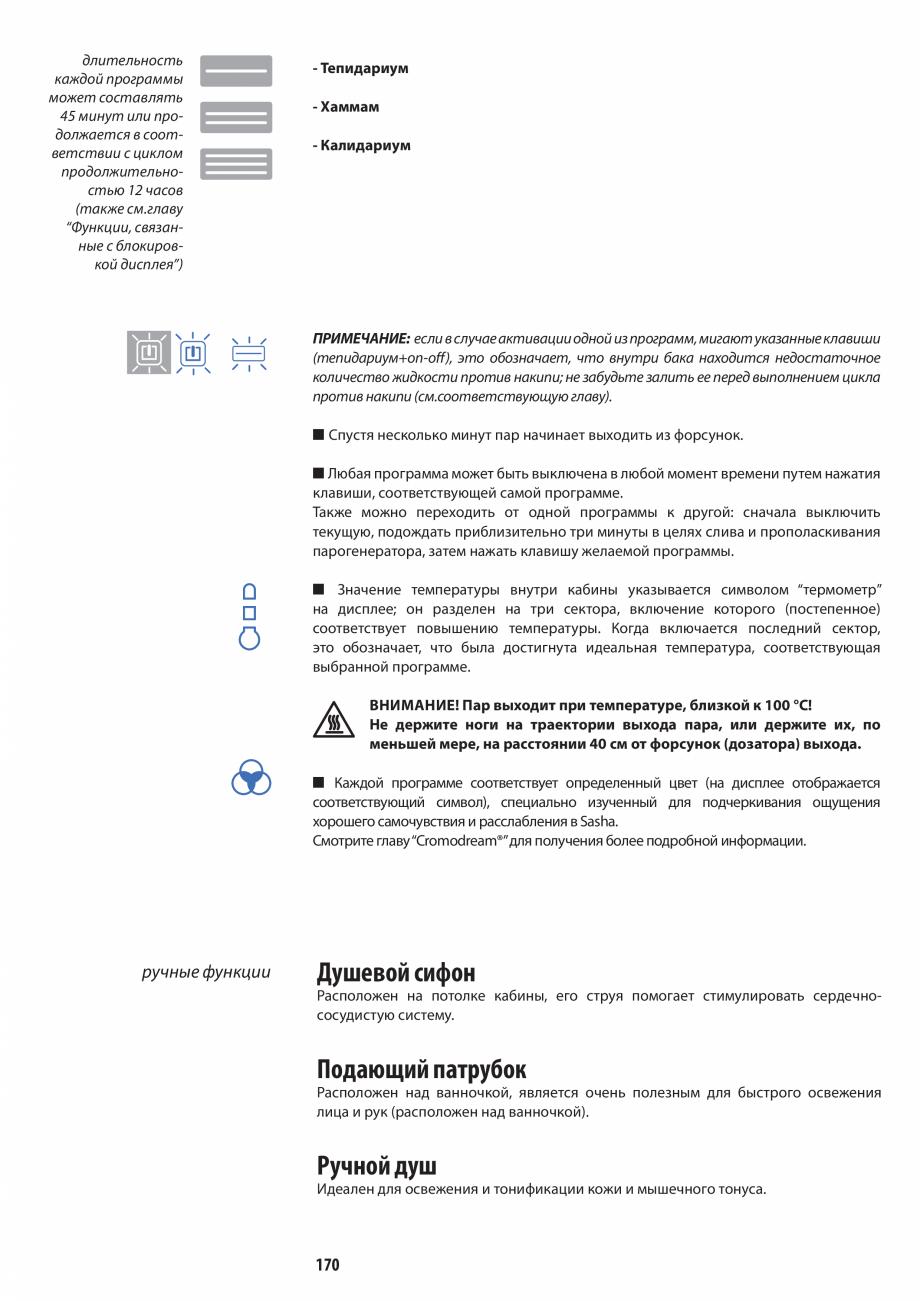 Pagina 170 - Manual de utilizare si intretinere pentru sauna JACUZZI SASHA, SASHA 2.0 Instructiuni...
