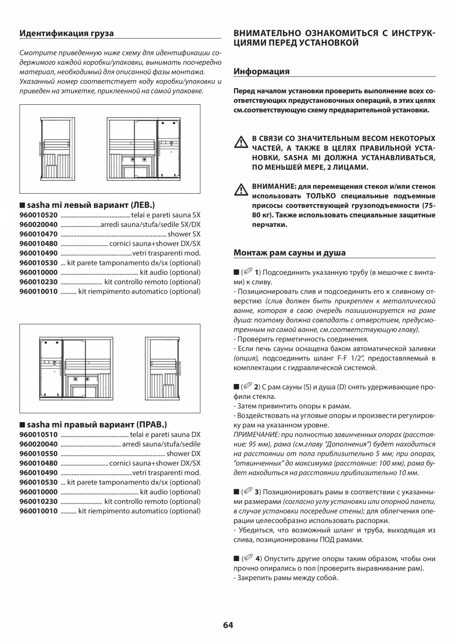 Pagina 64 - Manual de instalare pentru sauna JACUZZI SASHA MI Instructiuni montaj, utilizare Engleza...