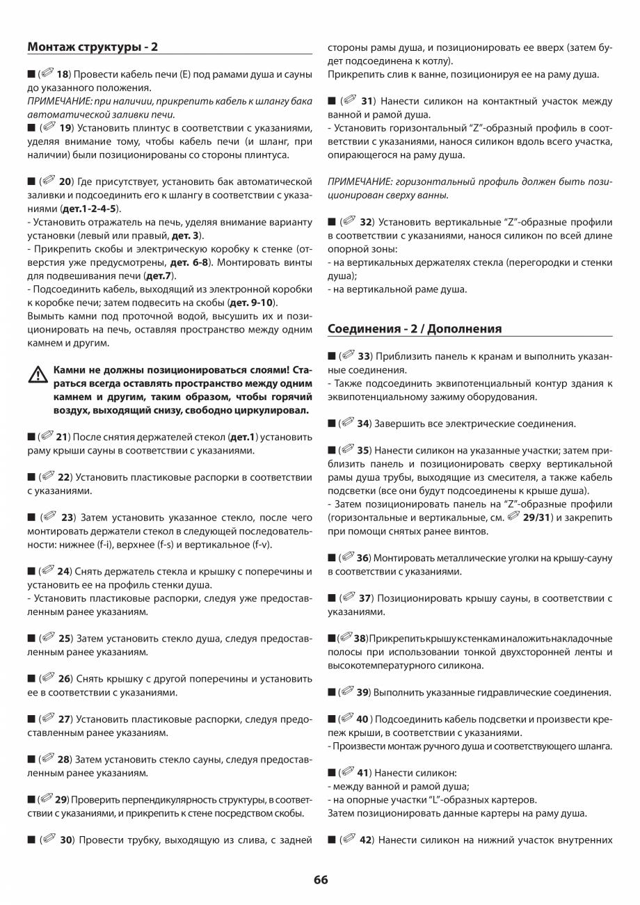 Pagina 66 - Manual de instalare pentru sauna JACUZZI SASHA MI Instructiuni montaj, utilizare Engleza...