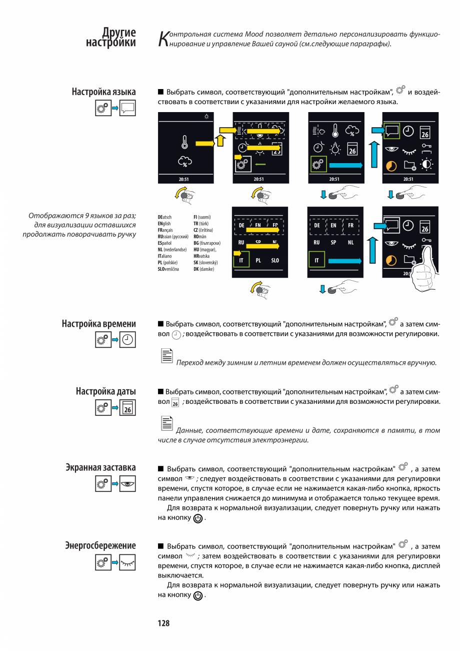 Pagina 128 - Manualul utilizatorului pentru sauna JACUZZI MOOD Instructiuni montaj, utilizare...