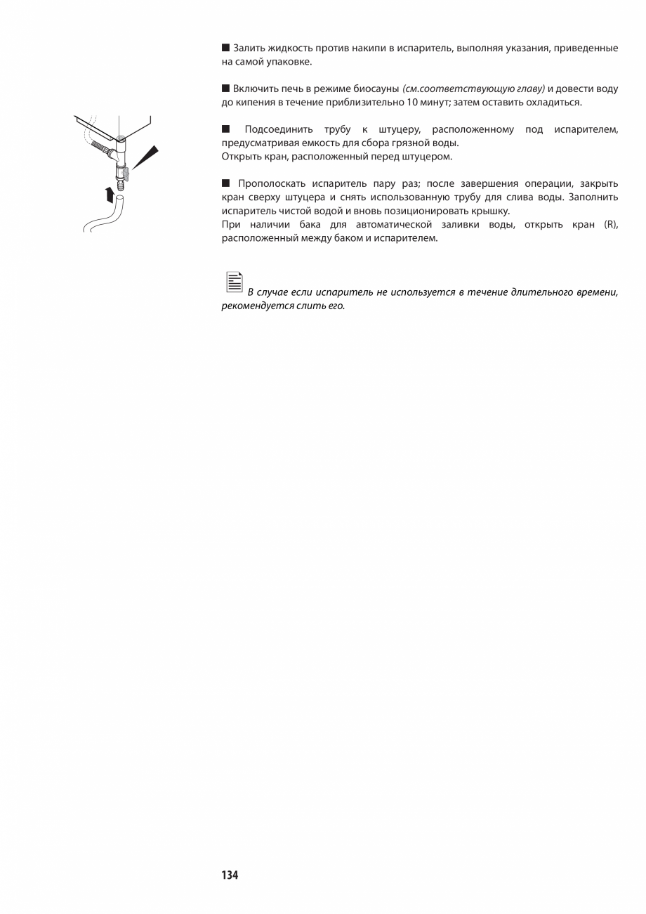 Pagina 134 - Manualul utilizatorului pentru sauna JACUZZI MOOD Instructiuni montaj, utilizare...