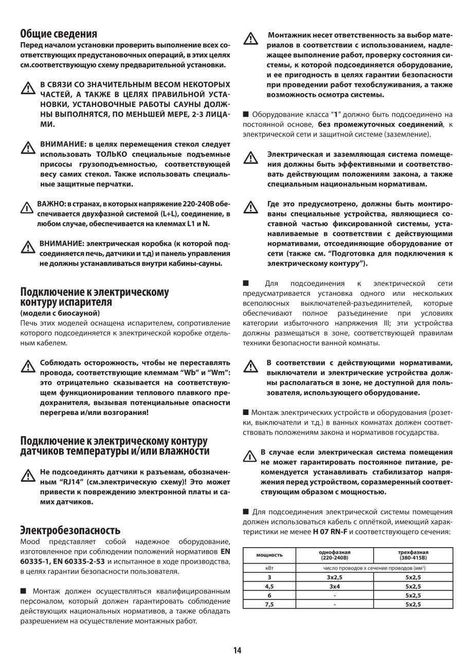 Pagina 14 - Manual de instalare pentru sauna JACUZZI MOOD Instructiuni montaj, utilizare Engleza,...
