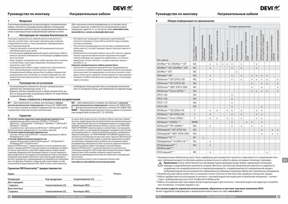 Pagina 24 - Ghid de instalare - Cabluri de incalzire DEVI Catalog, brosura Engleza, Franceza, Romana...