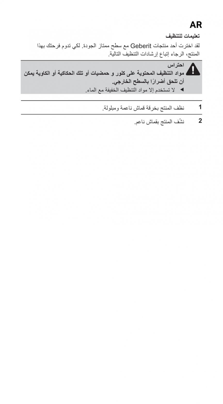Pagina 11 - Instructiuni de instalare pentru rigola GEBERIT CleanLine Instructiuni montaj, utilizare...