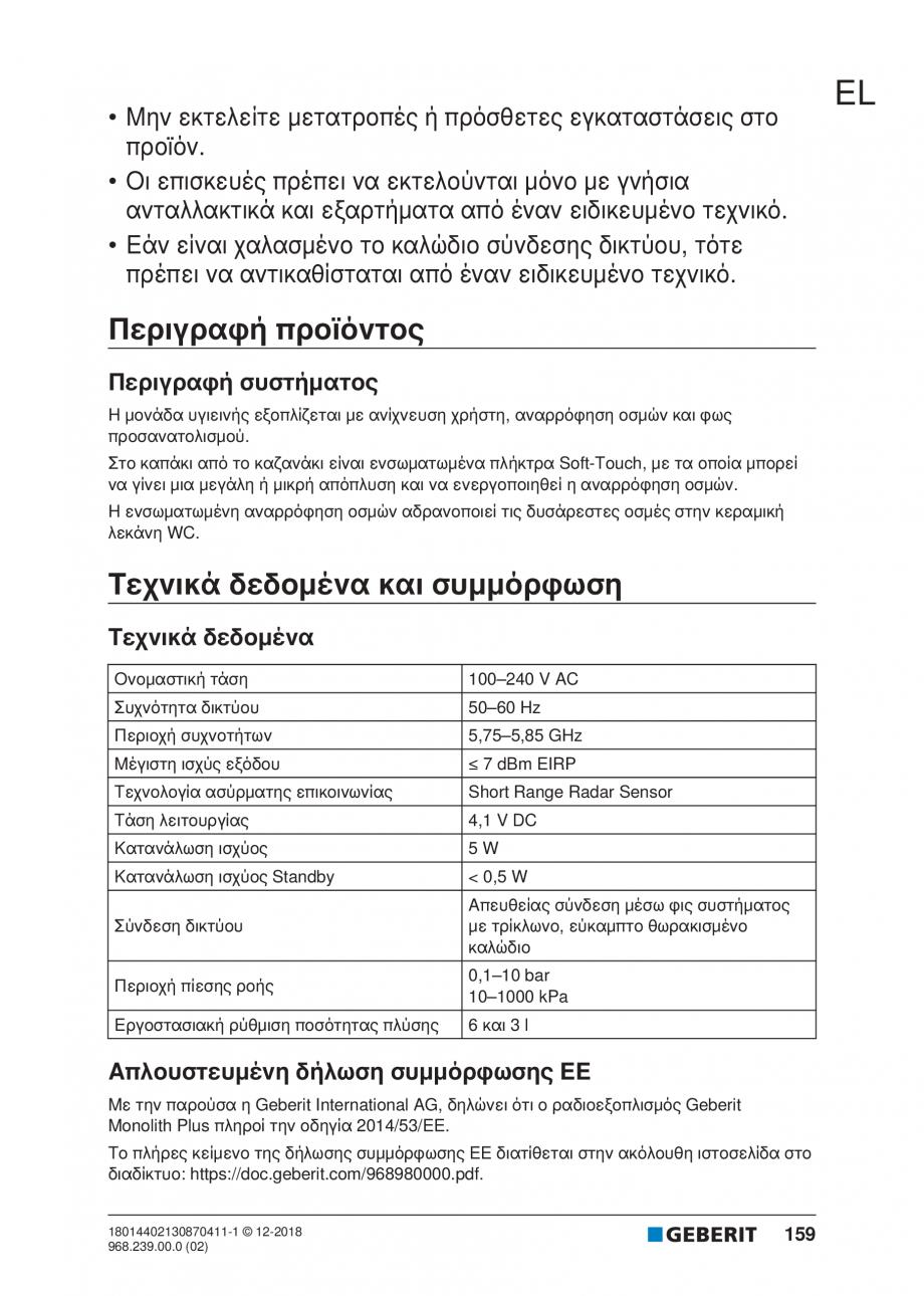 Pagina 159 - Manualul utilizatorului pentru modulul sanitar Monolith Plus GEBERIT Monolith...
