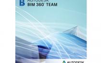 Software de colaborare in cadrul echipei de proiectare BIM 360 Team ofera echipei de proiectare un spatiu de lucru centralizat pentru comunicare, vizualizare, adaugare de comentarii si marcaje, revizuire fisiere 2D si 3D care poate fi accesat practic de oriunde prin utilizarea unui browser web sau dispozitiv mobil.