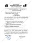 Aviz sanitar pentru rezervoare utilizate in contact cu apa potabila NEW DESIGN COMPOSITE