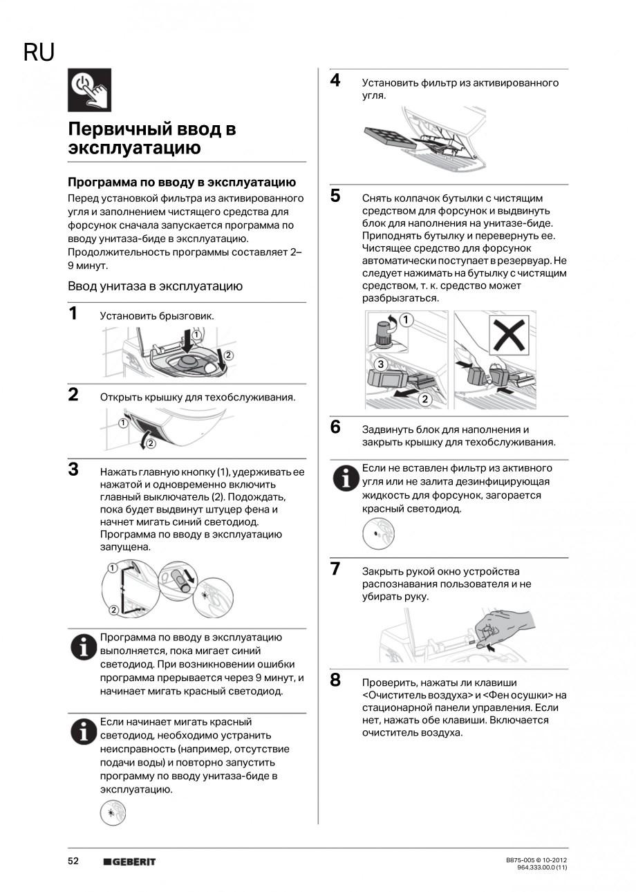 Pagina 52 - Vas WC cu jet de apa reglabil individual 8000plus GEBERIT AquaClean Instructiuni montaj,...
