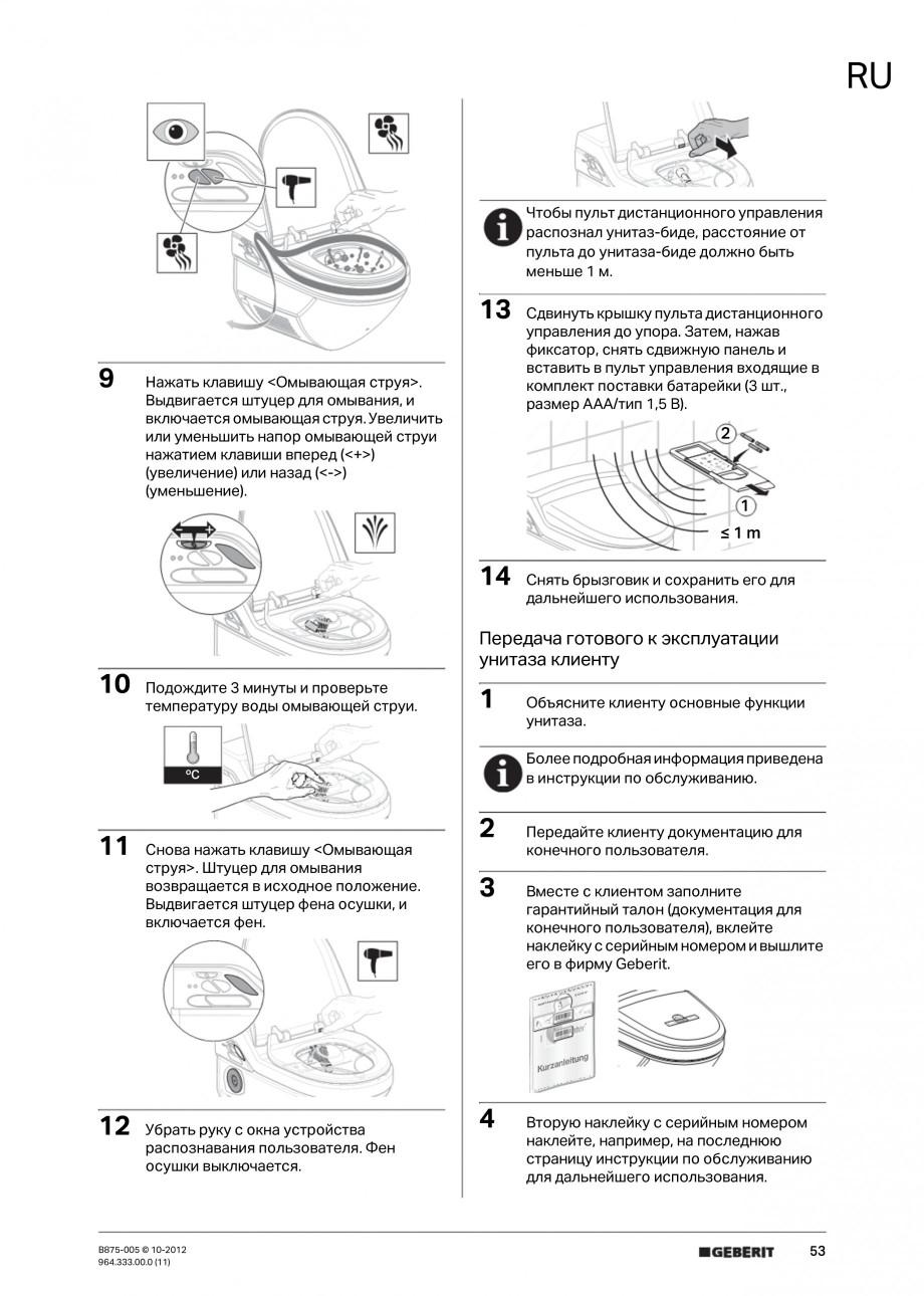 Pagina 53 - Vas WC cu jet de apa reglabil individual 8000plus GEBERIT AquaClean Instructiuni montaj,...