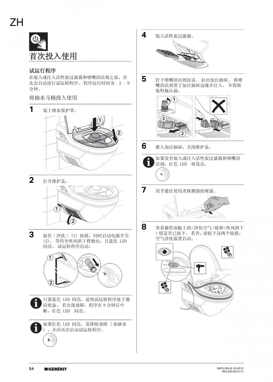 Pagina 54 - Vas WC cu jet de apa reglabil individual 8000plus GEBERIT AquaClean Instructiuni montaj,...
