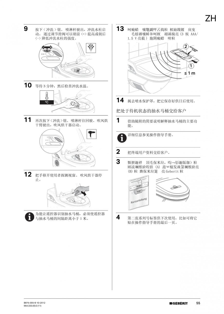 Pagina 55 - Vas WC cu jet de apa reglabil individual 8000plus GEBERIT AquaClean Instructiuni montaj,...