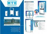Usi frigorifice MTH