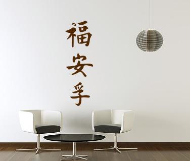 Stickere, folii decorative / Fericire - Adevar - Liniste