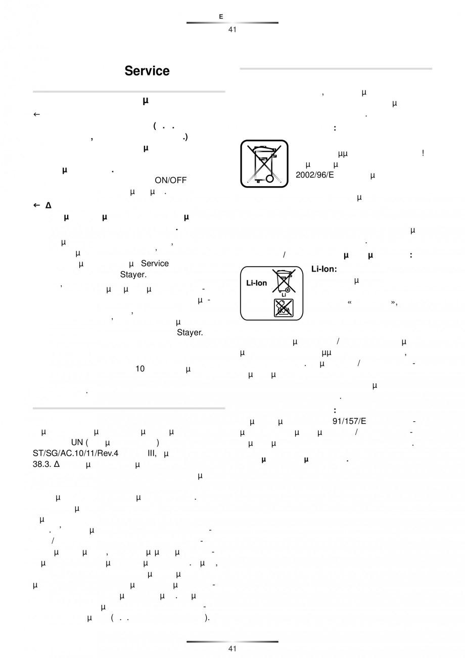 Pagina 43 - Masina de gaurit si insurubat cu acumulator 12 V 1.3 Ah STAYER BHL 112 K Instructiuni...