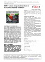 Solutie etanseizanta pe baza de acril pentru reparatii exterioare