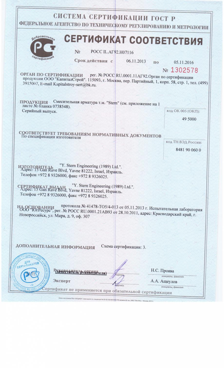Pagina 1 - Certificat de conformitate STERN BEHIND MIRROR, ELITE B, ELITE PLUS, GREEN, QUADRAT,...