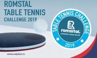 Valplast Industrie partener al Romstal Table Tennis Challenge Sâmbătă 23 noiembrie 2019 începând cu orele 8